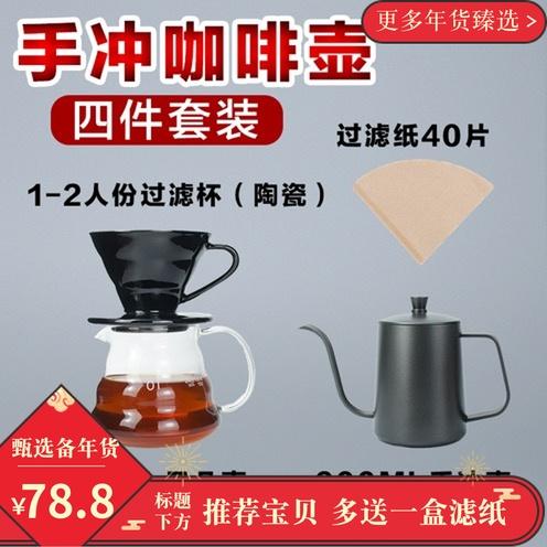 手冲咖啡壶套装玻璃陶瓷过滤杯云朵壶家用手磨煮咖啡滴滤美式机