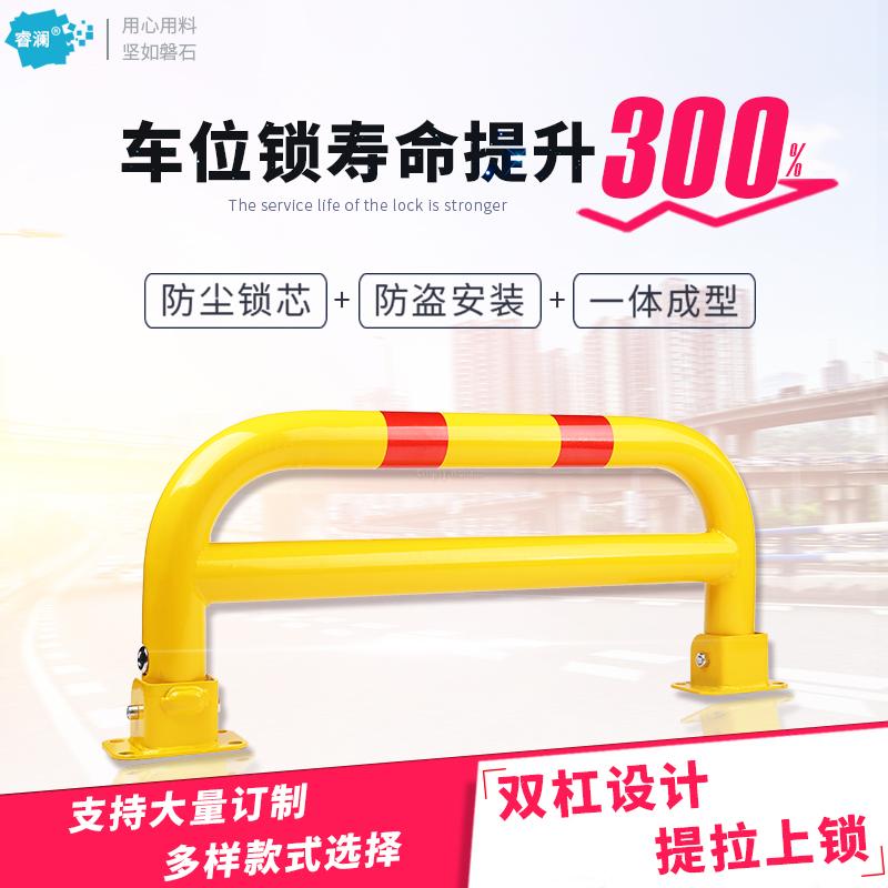 睿澜 加长加厚自动龙门车位锁新低¥33起包邮(需领¥35优惠券)