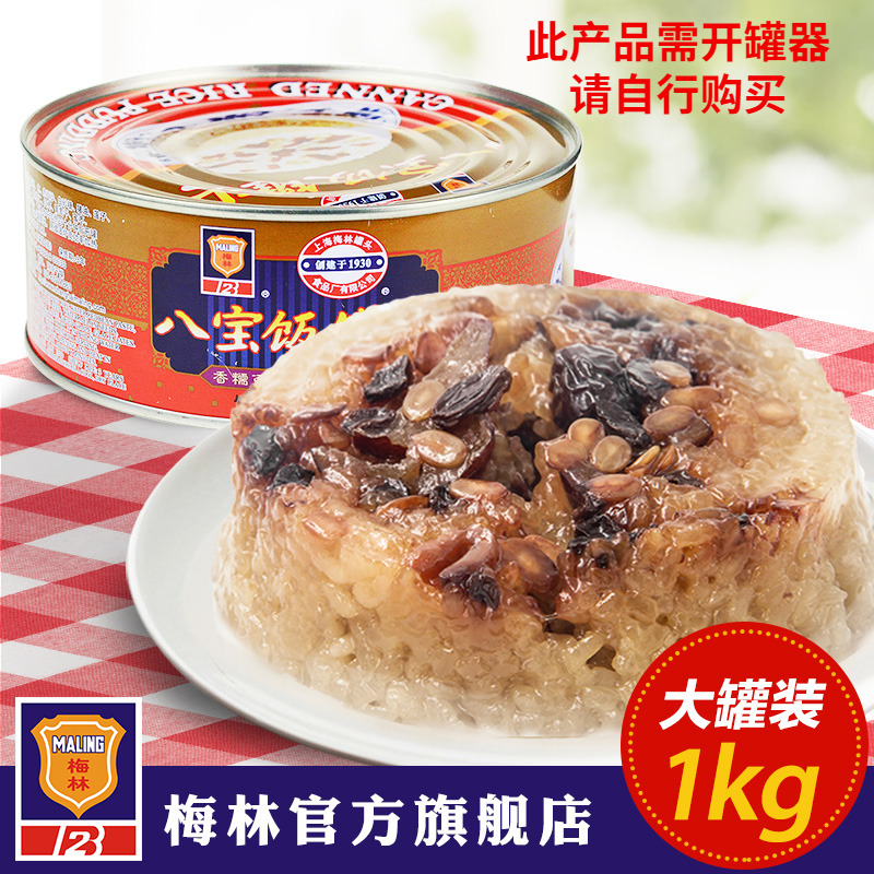 maling上海梅林八宝饭罐头1kg 千克糯米饭方便加热快餐熟速食品