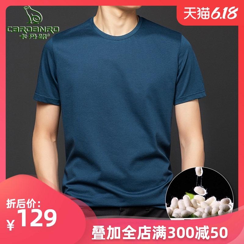 卡丹路丝滑桑蚕丝t恤男夏季休闲纯色男装真丝圆领男士短袖打底衫