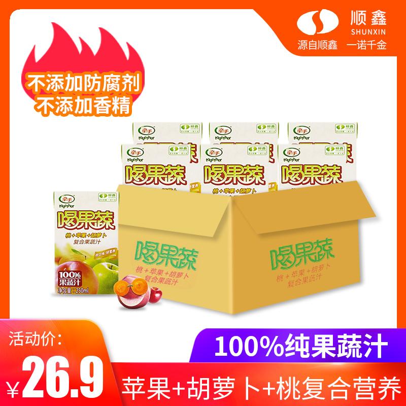 牵手果汁100%胡萝卜汁桃汁苹果汁250ml 整箱复合浓缩果蔬汁饮料