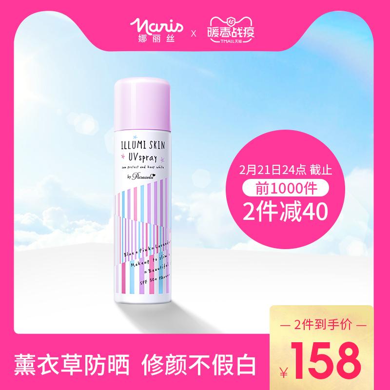 日本娜丽丝太阳伞美肤紫色防晒霜防晒喷雾正品保湿补水修颜亮白