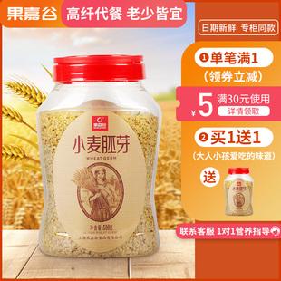 果嘉谷即食麦片营养即食冲饮高纤小麦胚芽熟小麦速食代早餐粉500g
