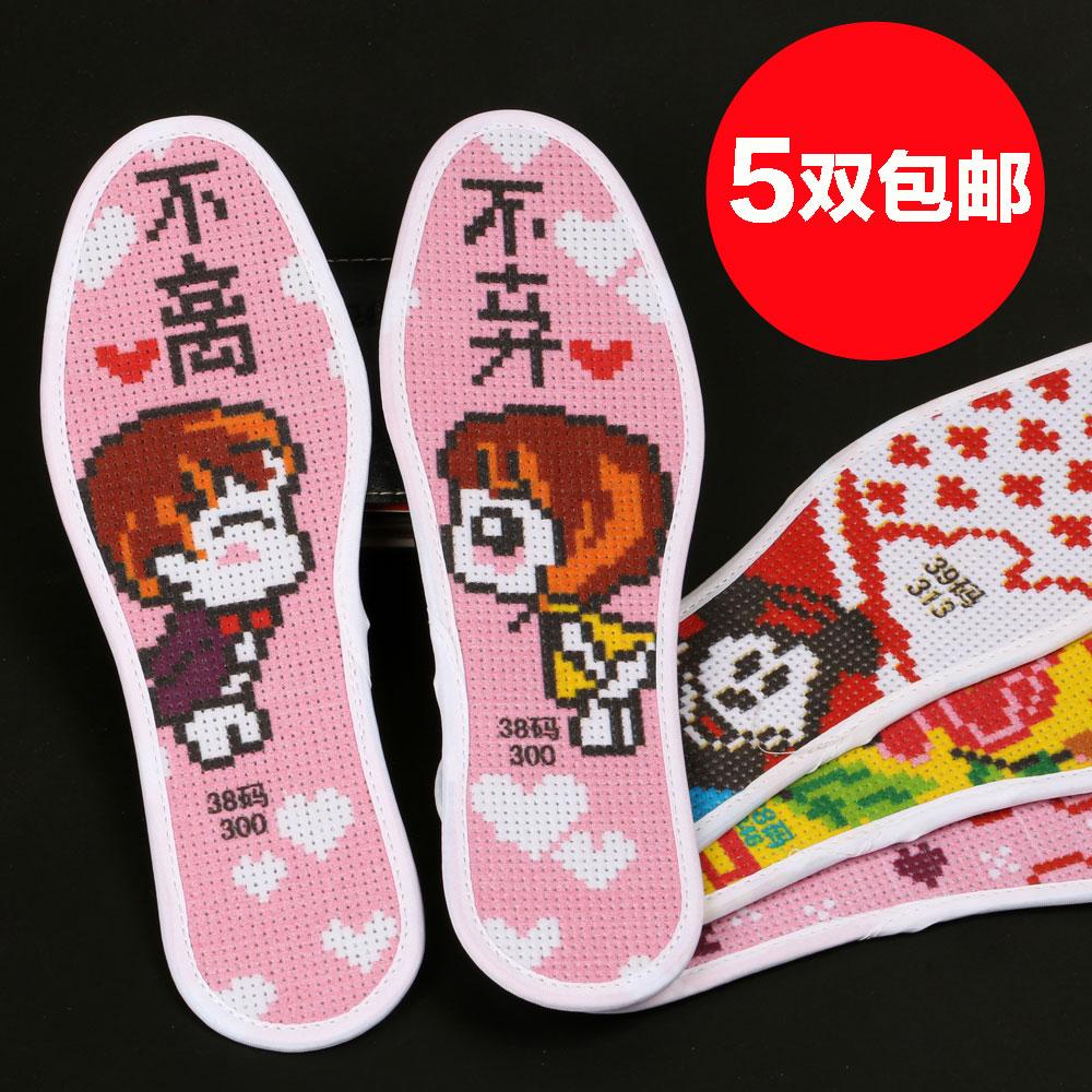十字绣鞋垫半成品全棉纯棉男女针孔结婚喜庆女