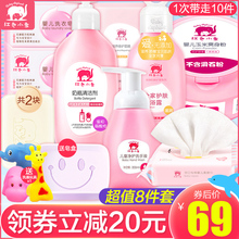 Red elephant baby care autumn and winter products set new children's shampoo and bath flagship store genuine Moisturizer