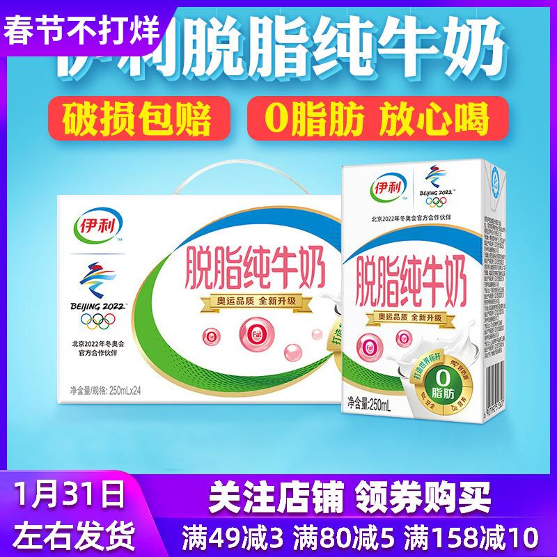 伊利脱脂纯牛奶250ml*24盒整箱低脂0脂肪减脂早餐无脂去脂高钙奶