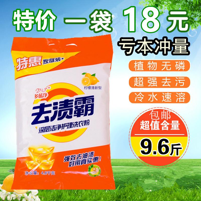正品大包柠檬清香去渍霸洗衣粉批发免邮促销4.8千克家庭装包邮皂