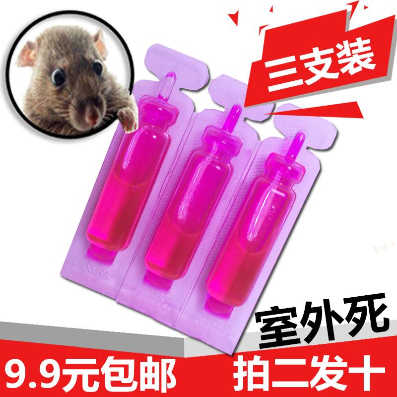 药室外死灭老鼠高效强力家用液体鼠逮除抓灭耗子捕鼠器夹贴笼神器