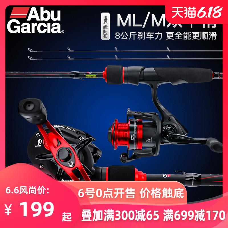阿布路亚竿套装BMAX3纺车水滴轮钓鱼竿远投双竿稍海竿抛竿马口竿