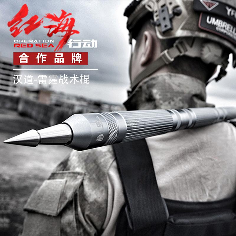 汉道车载防身棍防身武器户外刀具野外生存装备军刀多功能战术棍
