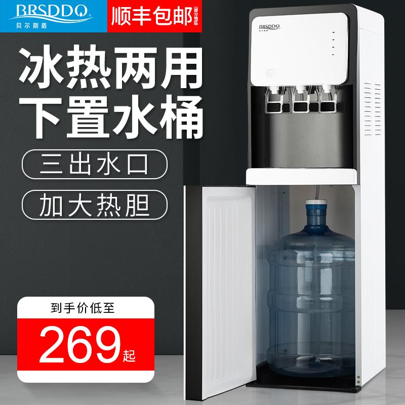 BRSDDQ 饮水机下置水桶家用立式冰热两用 新款制冷制热全自动智能