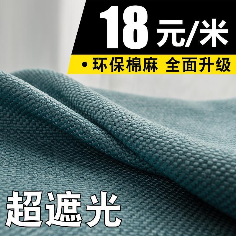 加厚全遮光纯色棉麻窗帘布料简约现代亚麻客厅卧室定制成品窗帘