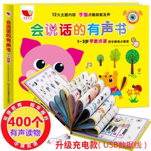 会说话的有声书 幼儿早教0一3岁点读发声书 1~2岁宝宝看图识物认知绘本 一到两岁婴儿语言启蒙学说话拼音训练儿童图书益智读物书籍