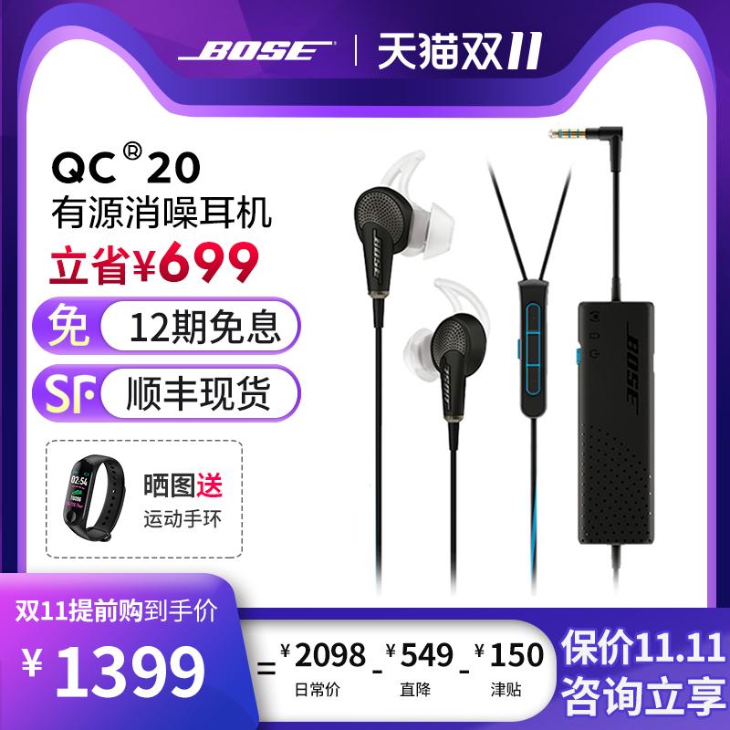 BOSE QC20降噪耳机 博士qc20有源消噪入耳式游戏耳机苹果安卓手机