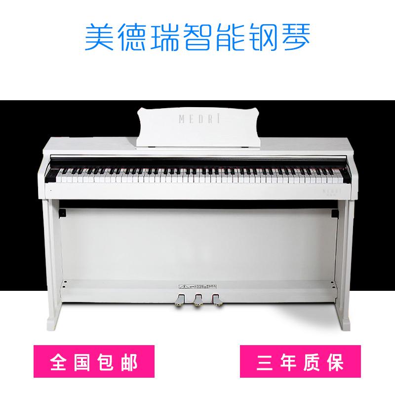 美德瑞medri立式电钢琴88键家用初学者儿童成人电子钢琴白色全新
