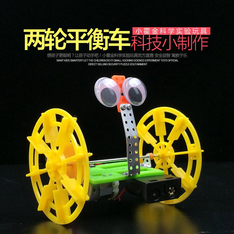 儿童科学实验玩具 DIY手工科技小制作小发明小霍金科普两轮平衡车