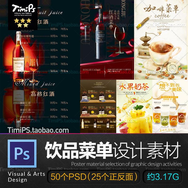 酒水饮料菜单宣传单页设计素材果汁奶茶饮品海报菜谱PS模板源文件