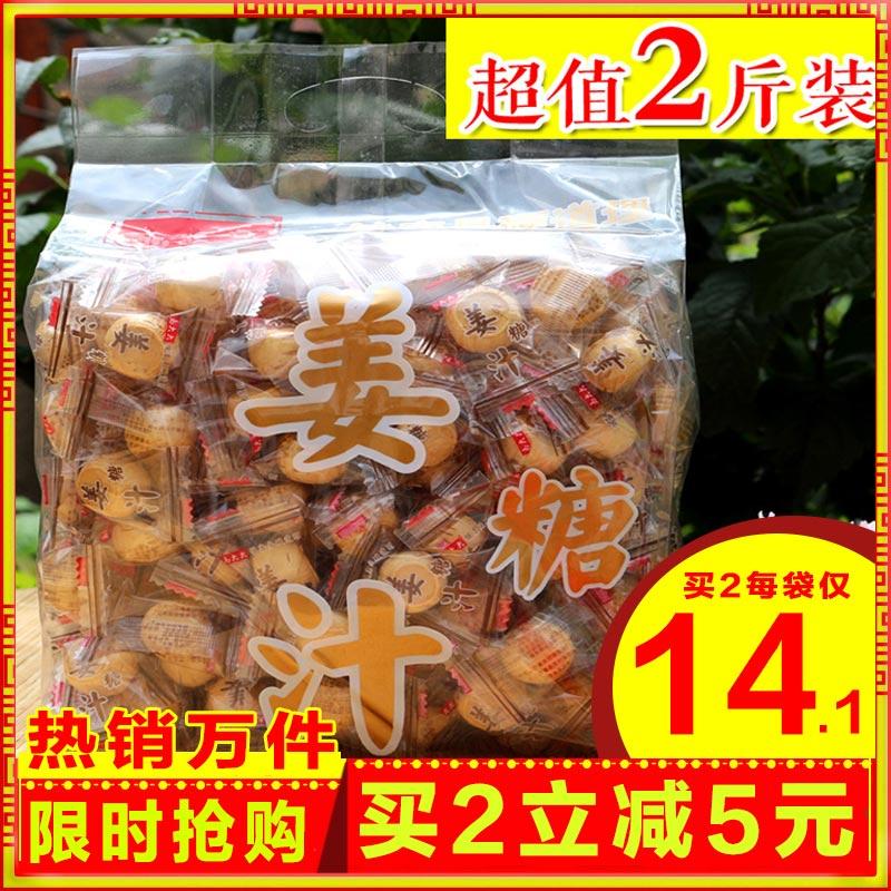 芝麻姜汁糖2斤山东特产老姜糖 生姜糖手工姜糖零食好吃的糖果年货