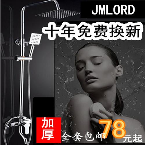 不锈钢全铜淋浴花洒套装增压升降暗明装冷热龙头淋雨器热水器喷头