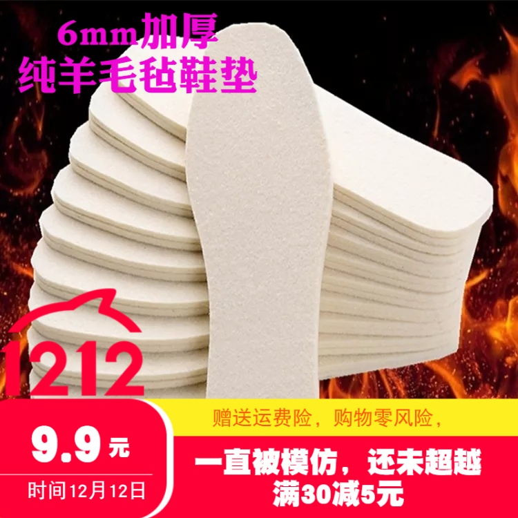 【十双装】6mm加厚冬季羊毛毡鞋垫男女保暖吸汗柔软舒适抗菌除臭