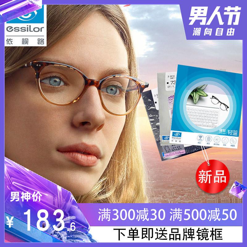 依视路镜片1.67钻晶a3a4防蓝光1.74超薄非球面变色近视眼镜片1片