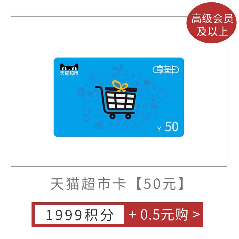 礼券 提货券 会员积分兑 50元 天猫超市卡专属链接 拍下联系客服