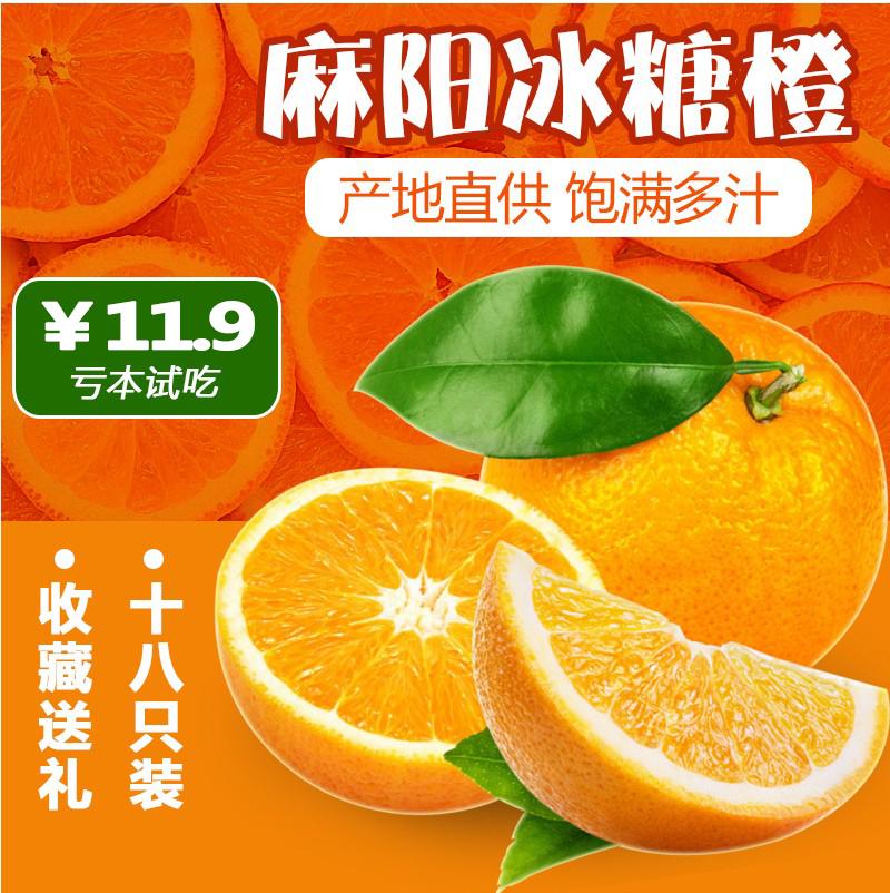 湖南麻阳冰糖橙新鲜水果甜橙子赣南脐橙柑橘当季鲜果全国包邮18只