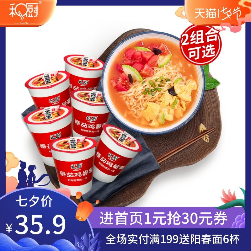 和厨番茄鸡蛋面6桶整箱装网红泡面速食非油炸方便面杯面冻干面