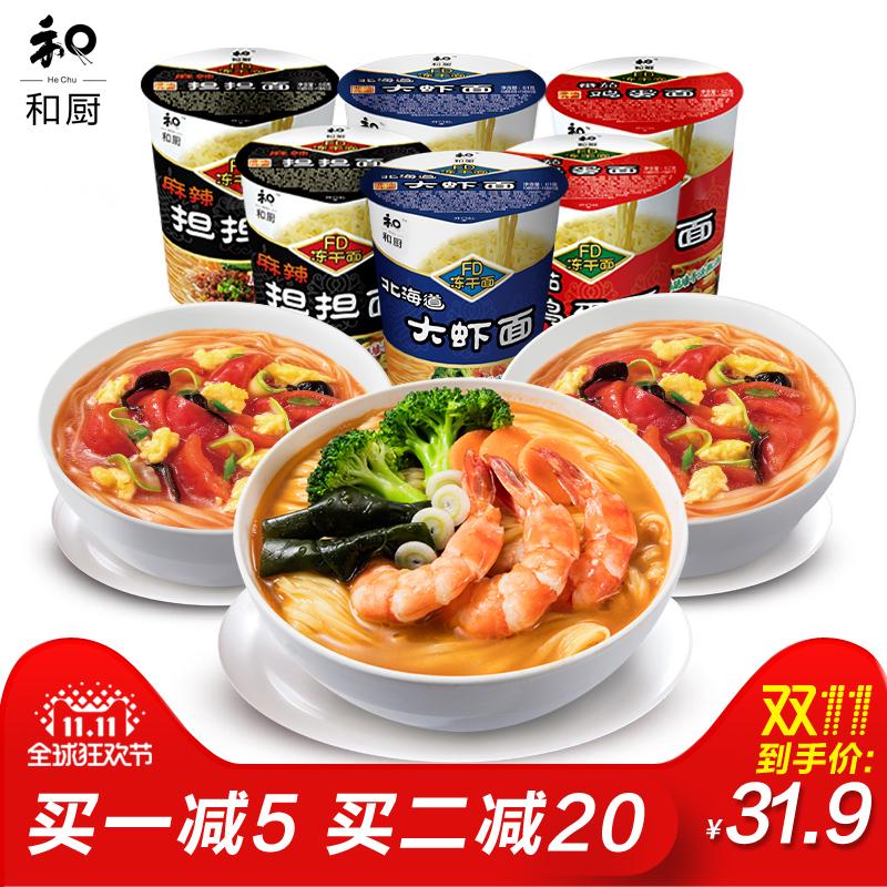 和厨大虾担担番茄鸡蛋面6杯非油炸方便面冻干面速食泡面整箱批发