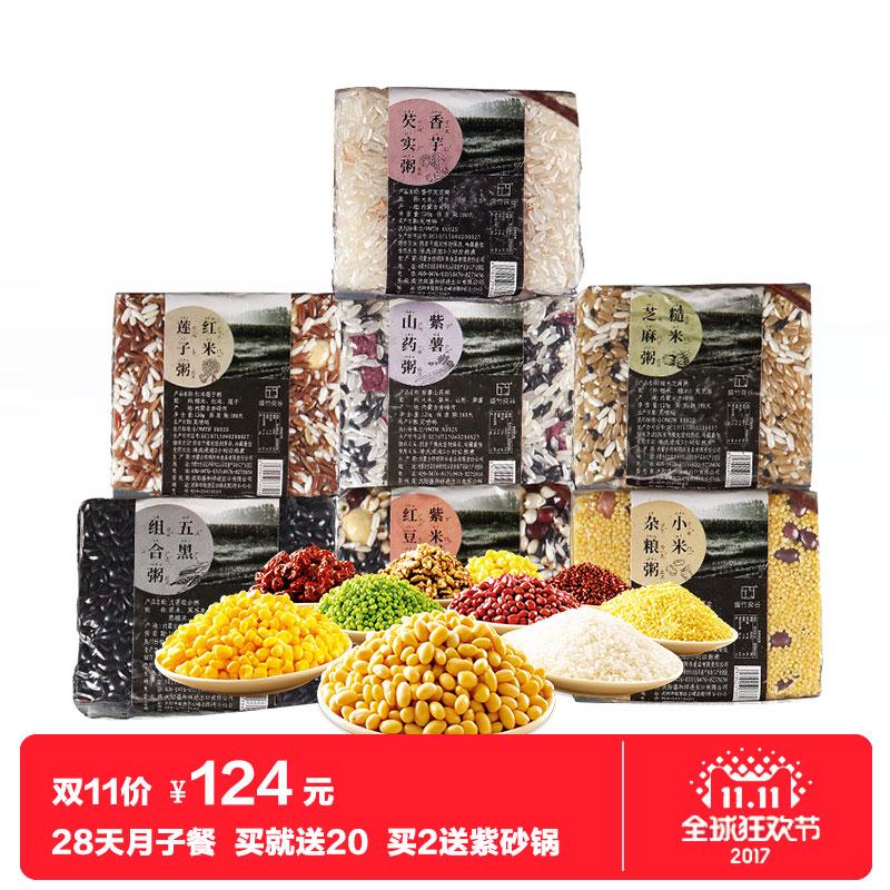 盛竹良谷月子餐营养餐28天食谱产后套餐五谷杂粮组合月子饭粥