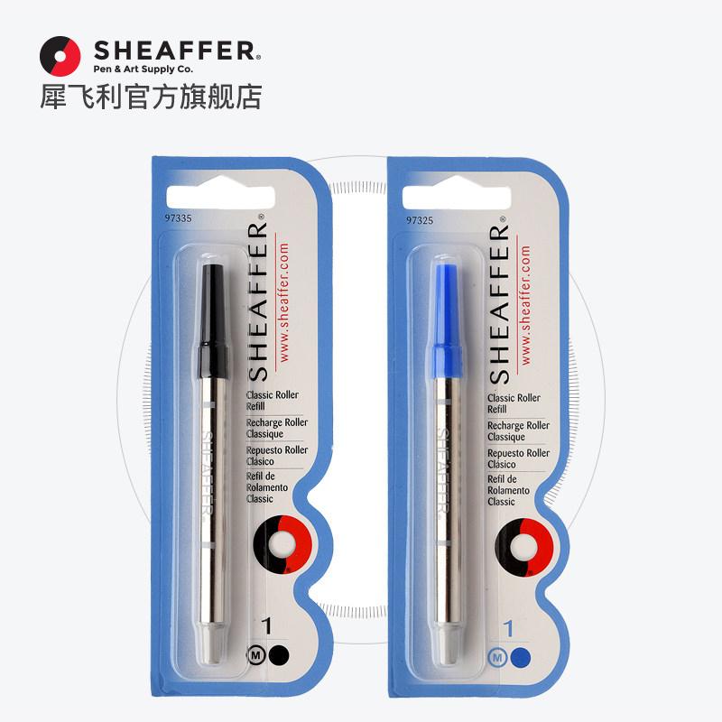 官方正品Sheaffer犀飞利宝珠笔笔芯 德国高档金属签字笔水笔替芯蓝色纯黑色0.7mm签名签单传家、序曲系列适用