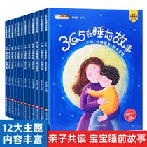 全12册365夜睡前故事 儿童亲子阅读故事书大全3-6岁宝宝早教启蒙书籍两岁三岁半以上婴幼儿书本幼儿园老师推荐早教书益智绘本童话