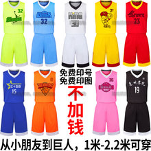 大码男篮球服ip3制球衣套an女款队服儿童科比库里荧光绿蓝色