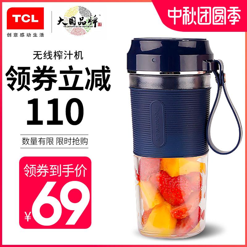 TCL便携式榨汁机家用电动小型水果榨汁杯充电迷你网红炸果汁机优惠券
