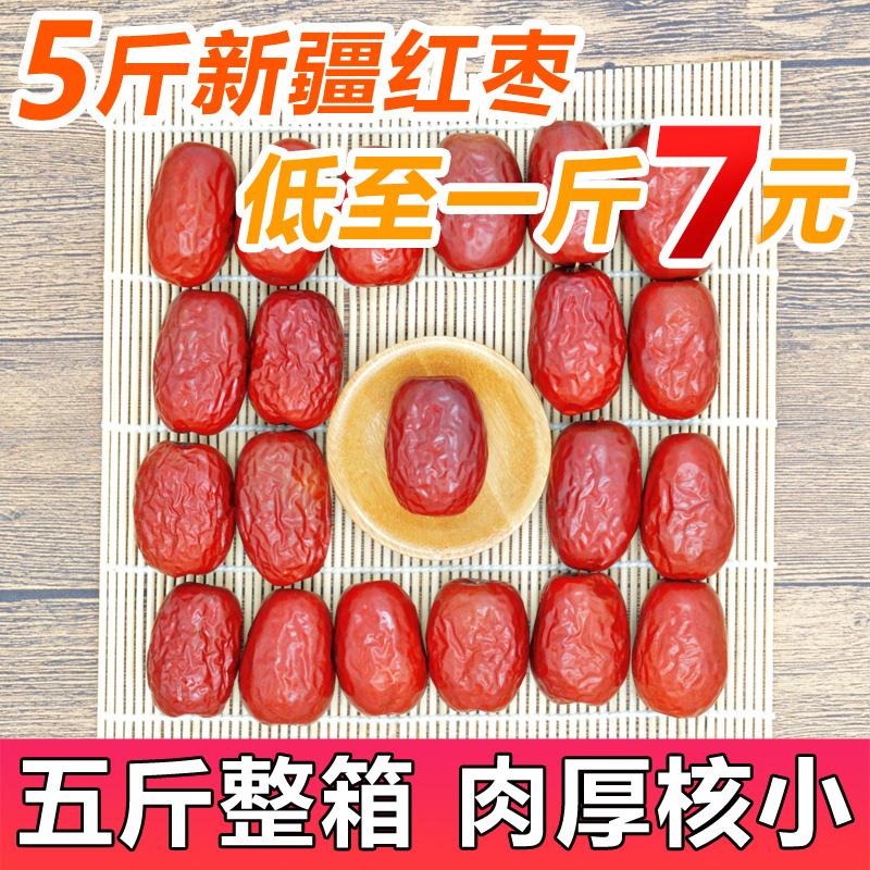 新疆特产红枣若羌灰枣干果零食枣子和田大枣骏枣5斤劲枣整箱包邮
