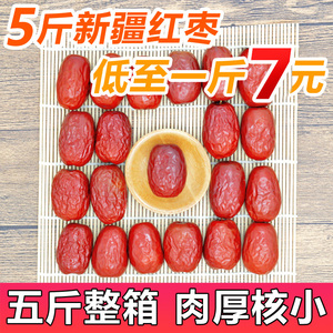 Xinjiang Specialty Jujube Ruoqiang Jujube Dried Fruit Snacks Jujube Hetian Jujube Jun Jujube 5 kg Fresh Juice FCL
