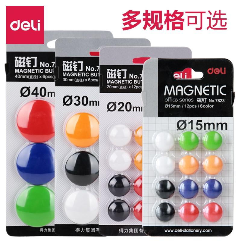 得力磁钉彩色磁铁强磁 磁贴教学吸铁石磁扣磁吸白板磁粒黑板