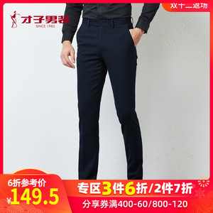 Talented men's clothing 2019 autumn new trousers young men's business career at work solid color slim stretch trousers