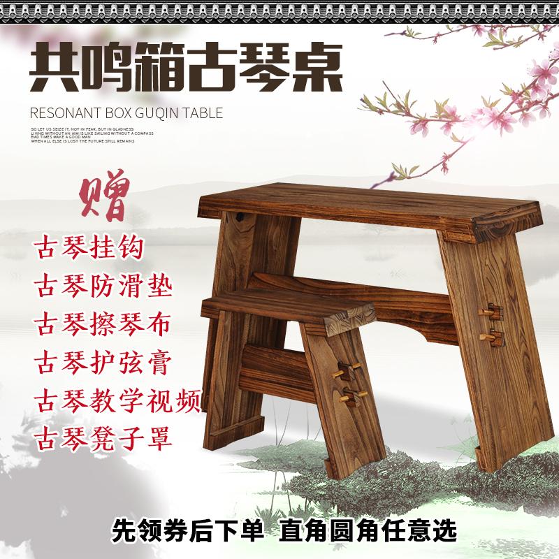 古琴桌凳桐木共鸣箱 仿古实木 伏羲氏仲尼式 组装拆卸国学桌 茶桌