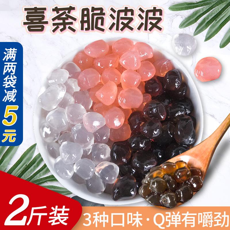 寒天晶球樱花脆波波黑糖免煮珍珠水晶奶茶店专用材料即食原味配料