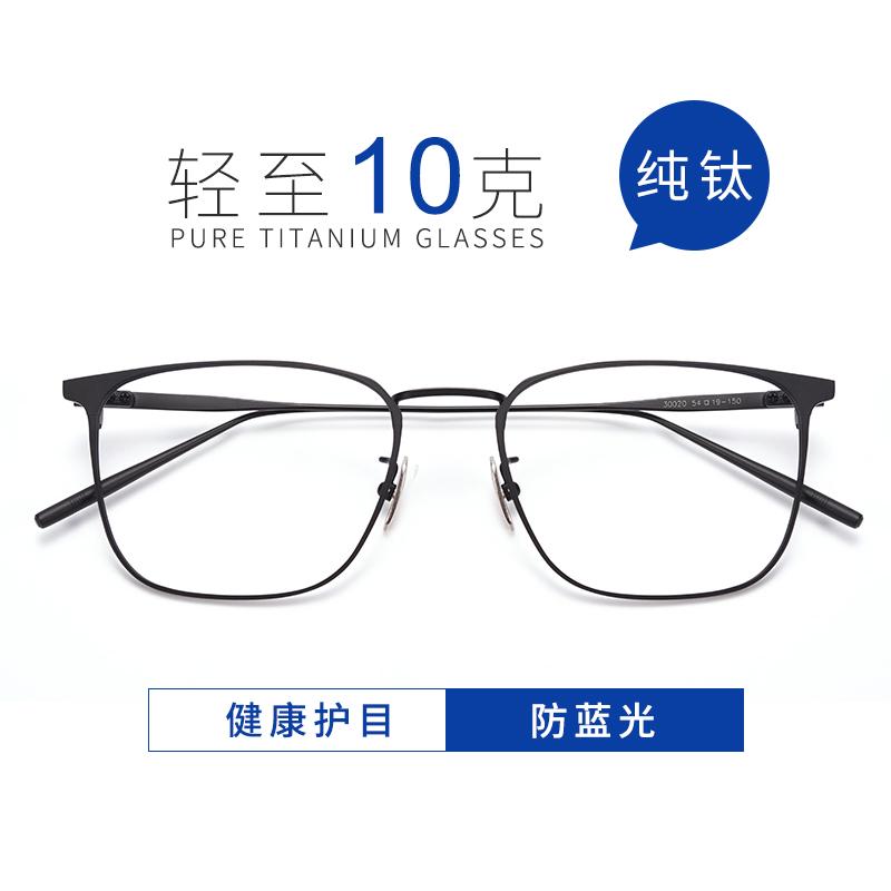 超轻纯钛抗蓝光防辐射近视眼镜男潮方框大脸眼镜框架女护眼睛平光