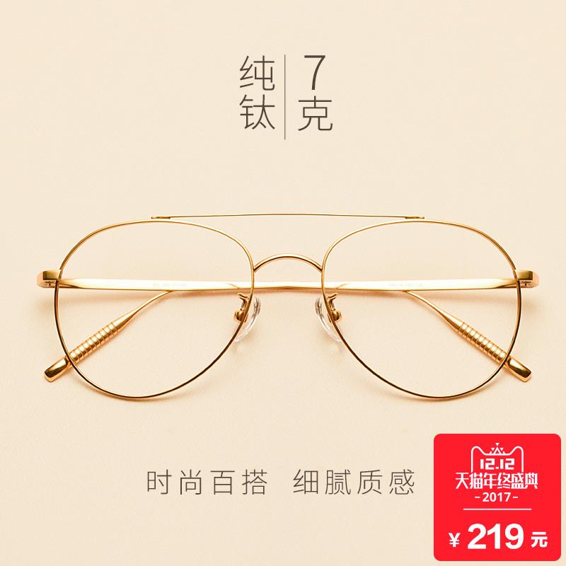 超轻复古蛤蟆镜框韩版潮纯钛眼镜男近视配平光镜飞行员双梁眼镜架