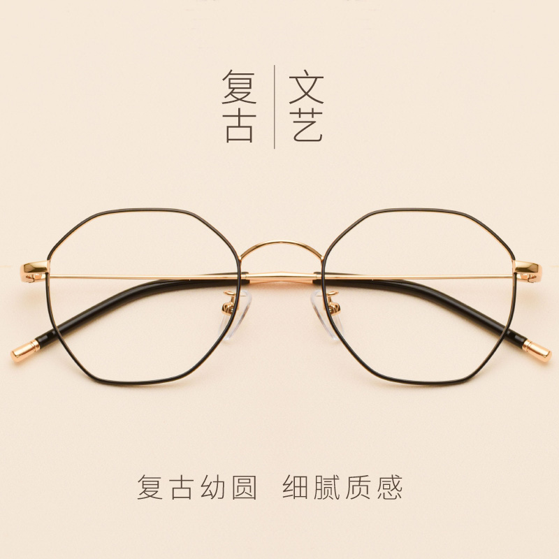 多边形不规则眼镜框女韩版潮复古眼镜近视镜男文艺金属超轻眼镜架