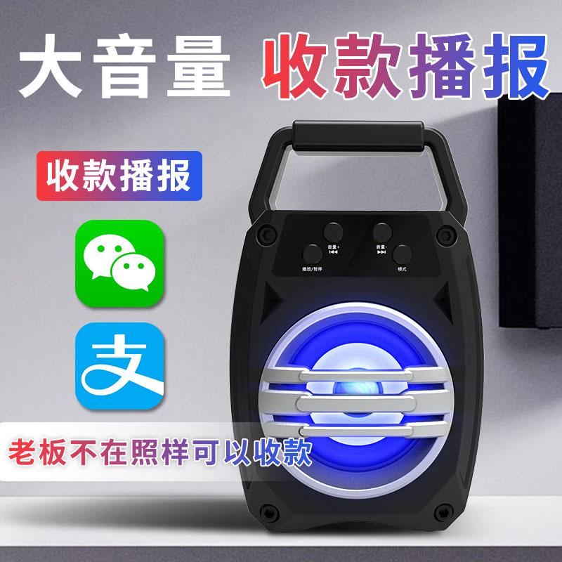 [¥39]微信收钱二维码牌提示音响语音播报器商用便携K歌叫卖蓝牙小音箱