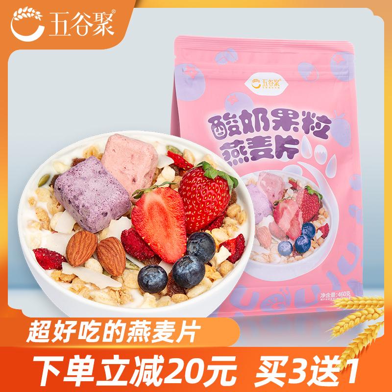 五谷聚酸奶果粒麦片即食冲饮代餐 水果坚果泡奶燕麦片 早餐速食