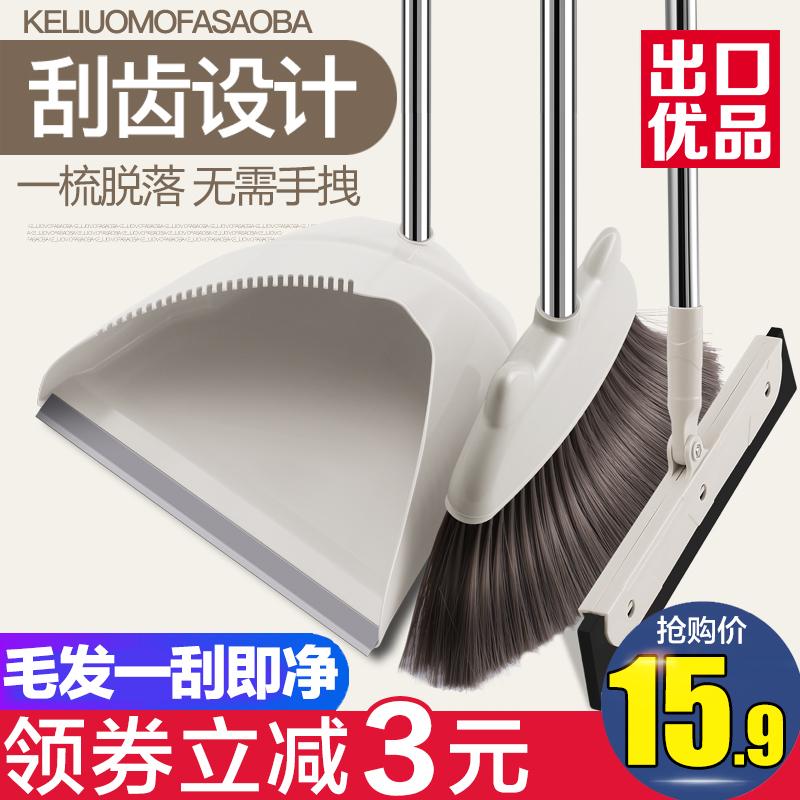 魔术扫把簸箕套装组合家用软毛刮水扫地笤帚不沾头发魔法扫帚畚箕