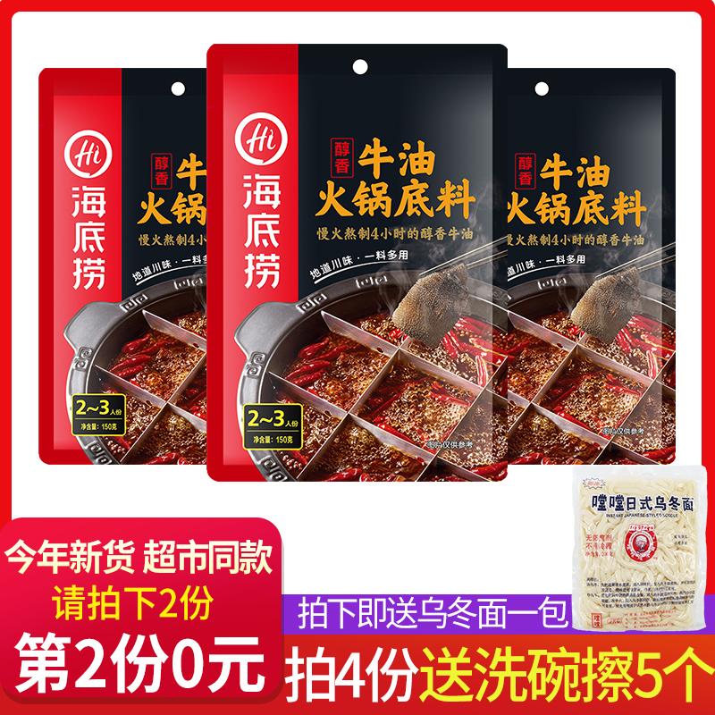 海底捞火锅底料番茄清油食材香浓酸辣醇香150牛油调味料袋装3人份