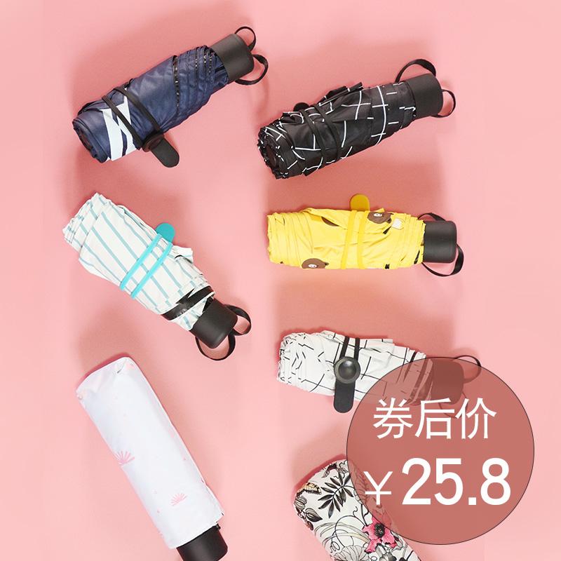 晴雨两用五折雨伞折叠女轻小防晒防紫外线遮阳太阳伞迷你口袋伞