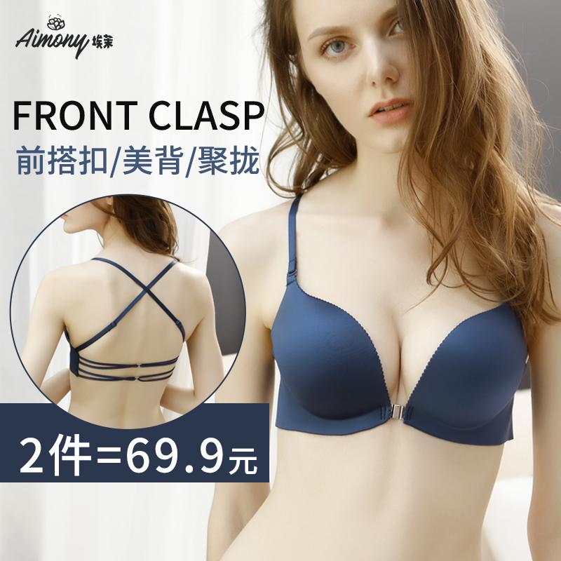 前扣内衣女无钢圈美背文胸小胸聚拢调整型上托收副乳薄款性感胸罩