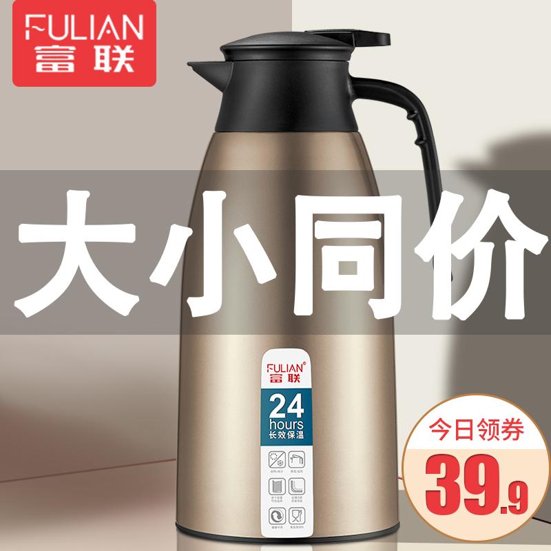 富联保温水壶家用大容量开水瓶暖瓶热水壶暖壶便携不锈钢玻璃内胆
